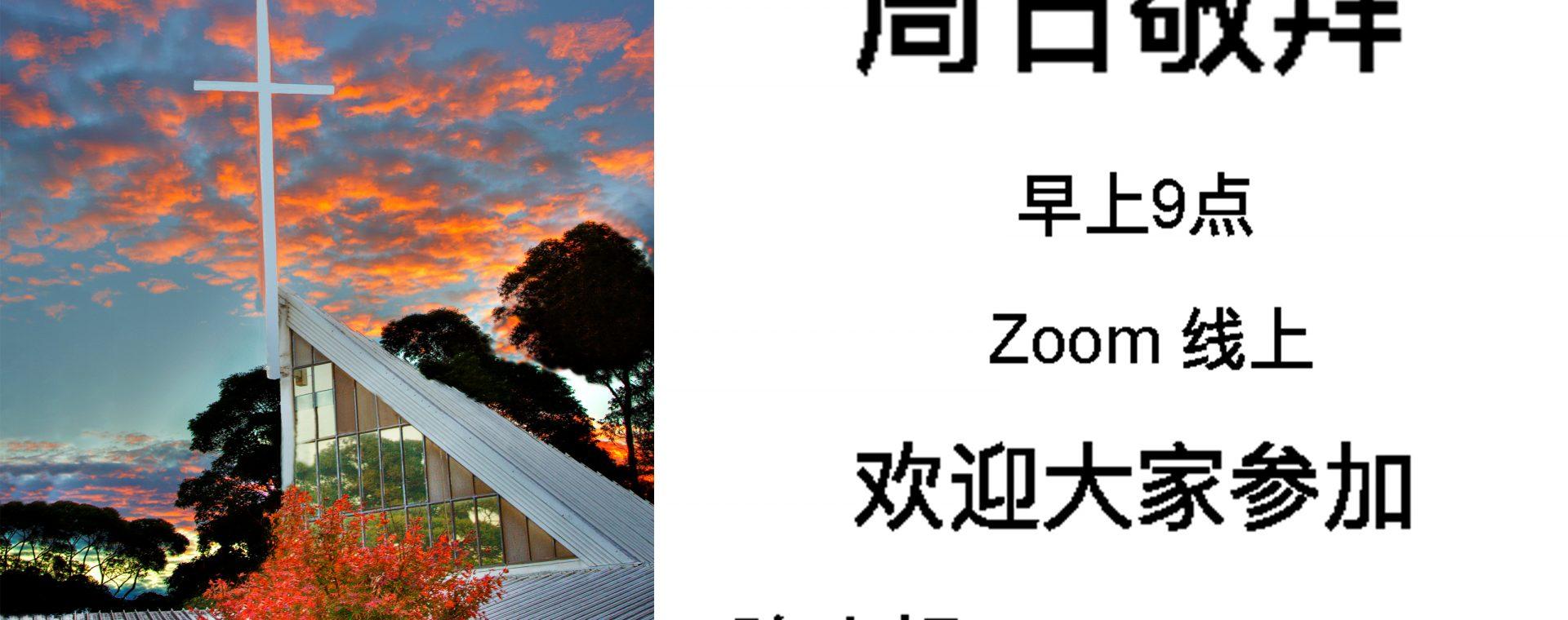 worship info Chinese community